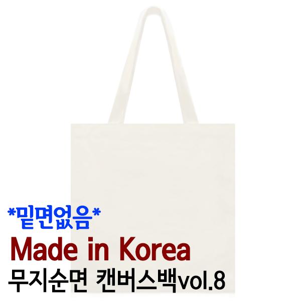 MADE IN KOREA 순면 무지 캔버스백 에코백 vol.8